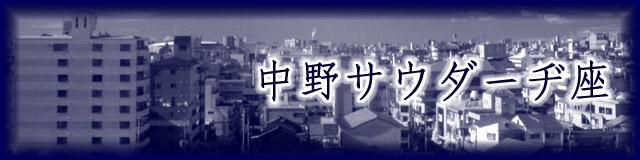 中野サウダーヂ座